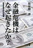 金融危機はなぜ起きたか?―経済思想史からの眺望