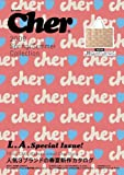 Cher 2009 Spring/Summer Collection (e-MOOK)