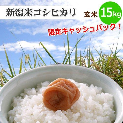 【東京都限定】新潟米コシヒカリ【玄米】15kg[新潟産こしひかり]東京都の方は5%キャッシュバックキャンペーン!