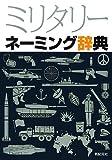 ミリタリー ネーミング辞典 / 新紀元社編集部 のシリーズ情報を見る