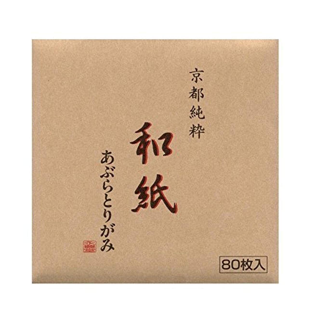 独立してキャンベラ餌永豊堂 京都純粋和紙あぶらとりがみ 80枚入り W-450(大)