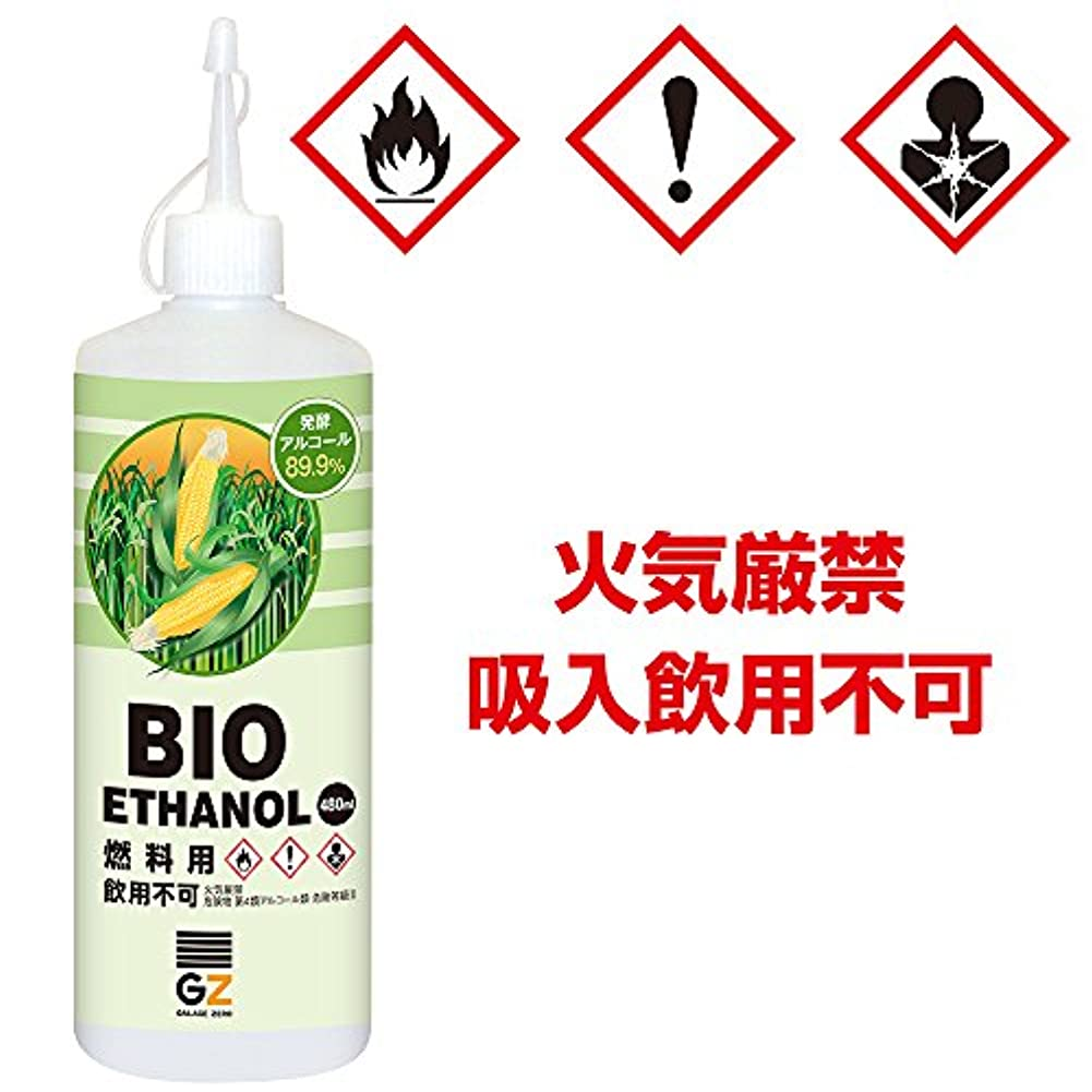 順番フォージ死ぬガレージゼロ 液体燃料 バイオエタノール 発酵アルコール89.9% 480ml GZ600