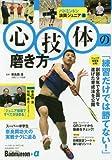 心技体の磨き方―バドミントン浪岡ジュニア流 (B・B MOOK 1317 Badminton MAGAZINE+α)