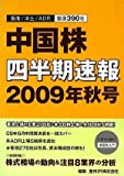 中国株四半期速報2009年秋号