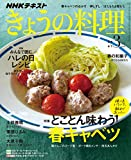 NHK きょうの料理 2019年 3月号 [雑誌] (NHKテキスト)