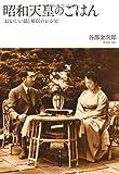昭和天皇のごはん―おいしい話と秘伝のレシピ (新人物ブックス)