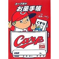 【新商品】カープ坊やお薬手帳 ポケット(10冊)