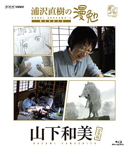 浦沢直樹の漫勉 山下和美 Blu-ray[Blu-ray/ブルーレイ]