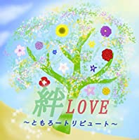 絆LOVE~ともろートリビュート~