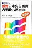 菅野日本史B講義の実況中継 (文化史)