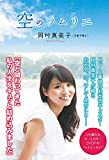 岡村真美子 フォトエッセイ 『 空のソムリエ 』 画像