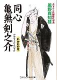 同心 亀無剣之介―わかれの花 (コスミック・時代文庫) 画像