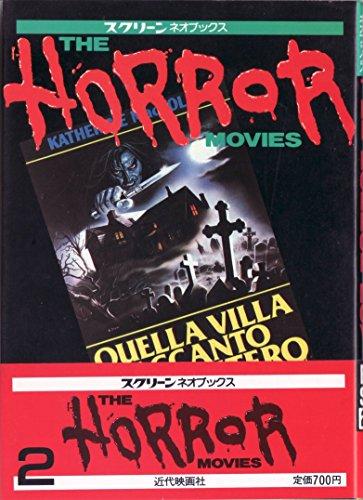THE HORROR MOVIES〈2〉 (スクリーンネオブックス) 近代映画社