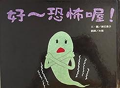 Kowai Hanashi 'How Scary!'