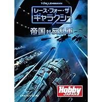 レース?フォー?ザ?ギャラクシー 帝国対反乱軍 (Race for the Galaxy: Rebel vs Imperium Expansion) カードゲーム