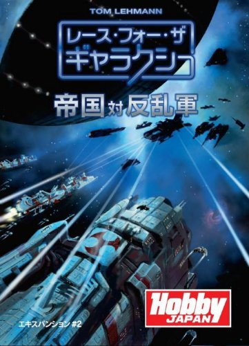 レース・フォー・ザ・ギャラクシー 帝国対反乱軍 (Race for the Galaxy: Rebel vs Imperium Expansion) カードゲーム