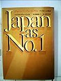 ジャパン・アズ・ナンバーワン―アメリカへの教訓