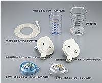 【医療用品】1400mlプラ用吸引瓶