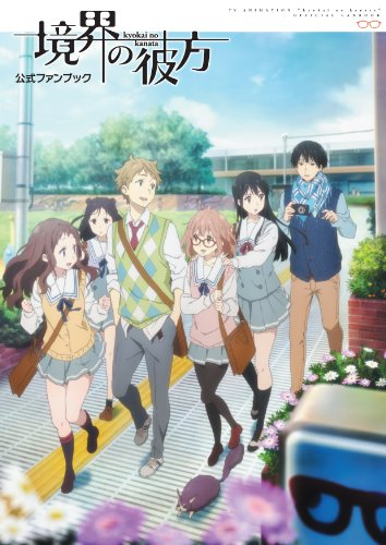 TVアニメ「境界の彼方」公式ファンブック (ぽにきゃんBOOKS)の詳細を見る