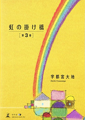 虹の掛け橋  [第3巻]の詳細を見る