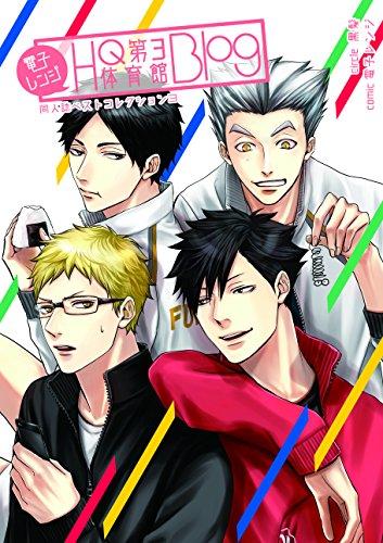 電子レンジ HQ第3体育館Blog─同人誌ベストコレクション3 (gruppo comics)