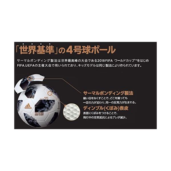 adidas(アディダス) サッカーボール 5...の紹介画像9