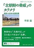 「北朝鮮の脅威」のカラクリ――変質する日本の安保政策 (岩波ブックレット) 画像