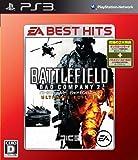 <EA BEST HITS>バトルフィールド:バッドカンパニー2 ULTIMATE EDITION