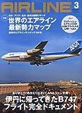 AIRLINE (エアライン) 2014年3月号 画像