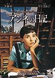 アンネの日記(1959)
