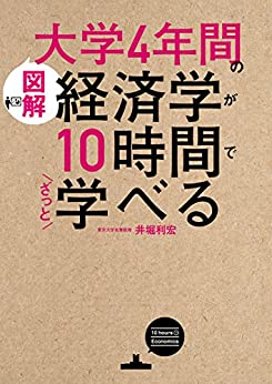 [井堀 利宏]の[図解]大学4年間の経済学が10時間でざっと学べる