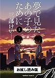 夢で見たあの子のために(1)【お試し読み版】 夢で見たあの子のために【お試し読み版】 (角川コミックス・エース)