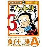 忍者ハットリくん(3) (藤子不二雄(A)デジタルセレクション)