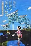 日本の美しい歌—ダークダックスの半世紀
