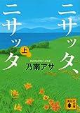 ニサッタ、ニサッタ(上) (講談社文庫)[Kindle版]