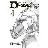 D-ZOIC 1【期間限定 無料お試し版】 (少年チャンピオン・コミックス)