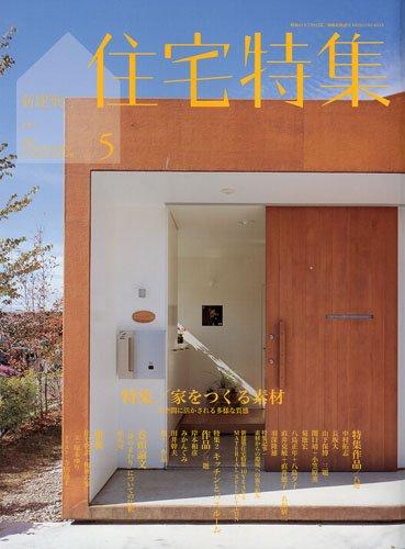 新建築 住宅特集 2009年 05月号 [雑誌]