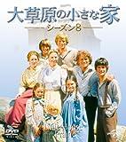 大草原の小さな家 シーズン8 バリューパック[DVD]