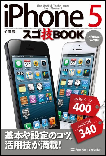 iPhone 5 スゴ技BOOKの詳細を見る