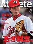 広島アスリートマガジン2012年9月号