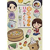 美味しい! 日本のくらしと七十二候: バンチコミックス (BUNCH COMICS)