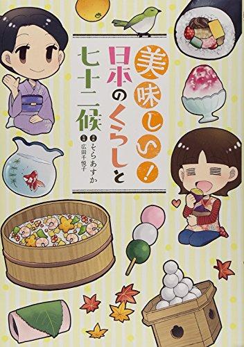 美味しい! 日本のくらしと七十二候: バンチコミックス (BUNCH COMICS)の詳細を見る