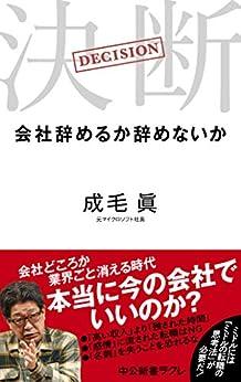 [成毛眞]の決断 会社辞めるか辞めないか (中公新書ラクレ)