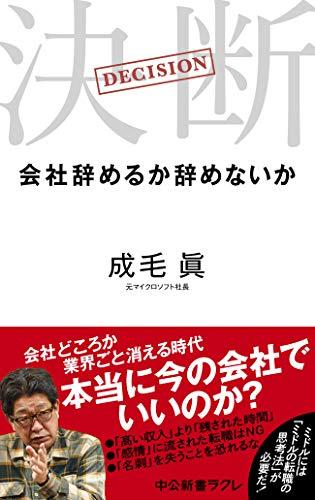 [画像:決断 会社辞めるか辞めないか (中公新書ラクレ)]