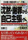 沈黙・謝罪から自己主張へ―日本からの発信 日本語・英語対訳スピーチ集