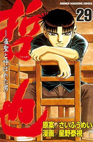哲也?雀聖と呼ばれた男?(29) (週刊少年マガジンコミックス)