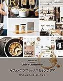 カフェ・グラフィックス & インテリア スペシャルティ・コーヒーライフ