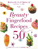 美のフィンガーフード・50のレシピ―ひと口サイズのパーティー料理