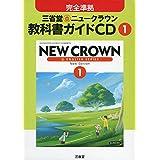 1年三省堂ニュークラウン教科書ガイドCD (<CD>)