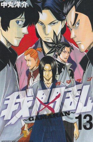 我間乱~GAMARAN~(13) (講談社コミックス)